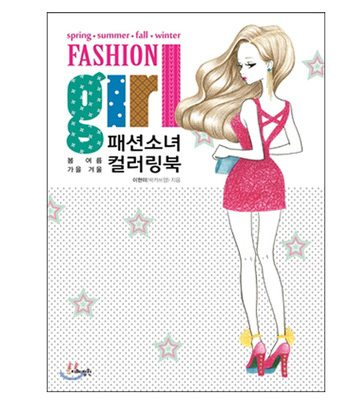 The Fashion Girl Colouring Book