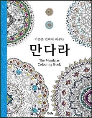 Pattern And Mandala Colouring Book